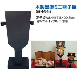 木製ミニ羽子板・飾り台付(黒塗)|nunogatari
