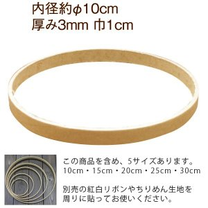 紙製つるしびな用リング・10cm|nunogatari
