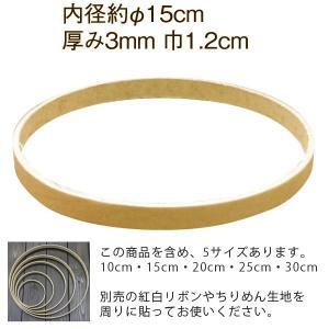 紙製つるしびな用リング・15cm|nunogatari