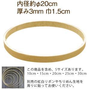紙製つるしびな用リング・20cm|nunogatari