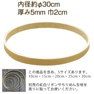 紙製つるしびな用リング・30cm|nunogatari