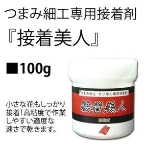 つまみ細工専用接着剤・接着美人(100g入)|nunogatari