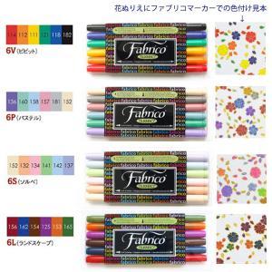 布用ペン・ファブリコマーカー 6色セット|nunogatari