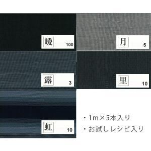 畳へり アソートセット(黒)1m×5本入(4つのお試しレシピ付)|nunogatari