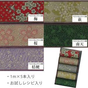 畳へり アソートセット(花柄1)1m×5本入(3つのお試しレシピ付)|nunogatari