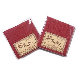 ちりめんカットクロス・無地(えんじ)23×33cm|nunogatari