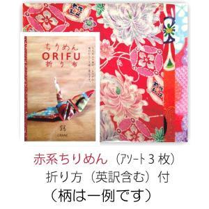 ちりめんORIFU(折り布)・赤系3枚セット「鶴」 nunogatari