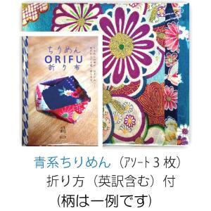 ちりめんORIFU(折り布)・青系3枚セット「箱」 nunogatari