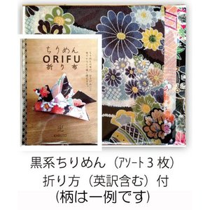 ちりめんORIFU(折り布)・黒系3枚セット「兜」 nunogatari