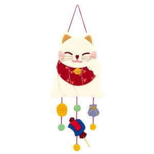 キット・笑福見守りつるし飾り・招福ネコ nunogatari