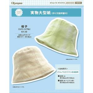 実物大型紙・リバーシブル帽子|nunogatari