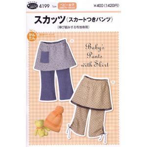 実物大型紙・スカッツ(スカート付きパンツ)|nunogatari
