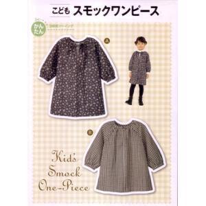 e112c4759b5df チュニック 型紙(子供、幼児服)の商品一覧|楽器、手芸、コレクション ...