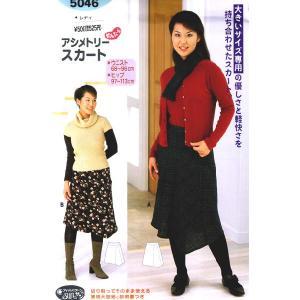 実物大型紙・大きいサイズのアシメトリースカート|nunogatari