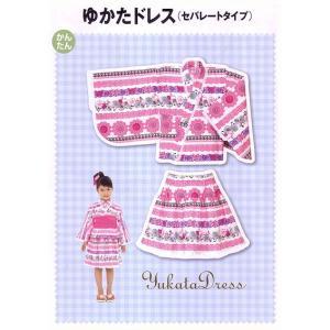 実物大型紙・ゆかたドレス(セパレートタイプ/こども女子) nunogatari