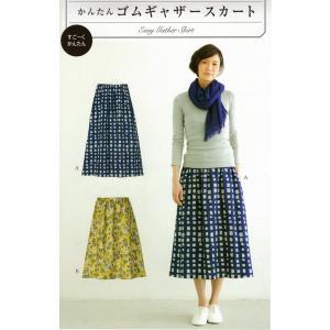 実物大型紙・かんたんゴムギャザースカート|nunogatari