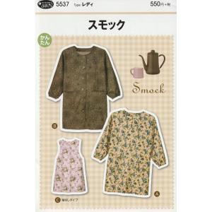 実物大型紙・スモック(レディ) nunogatari