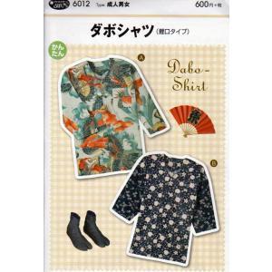 実物大型紙・ダボシャツ 鯉口タイプ(成人男女)