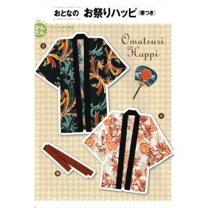 実物大型紙・おとなのお祭りハッピ(帯つき/成人男女) nunogatari