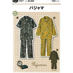 実物大型紙・パジャマ(成人男女)|nunogatari