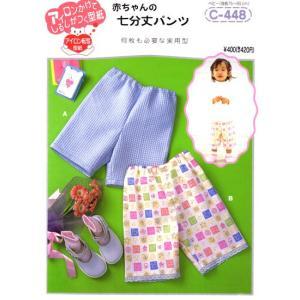 実物大型紙・赤ちゃんの七分丈パンツ|nunogatari