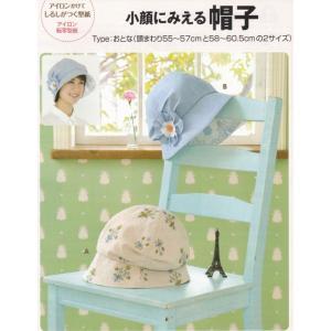 実物大型紙・小顔にみえる帽子(アイロン転写型紙)|nunogatari