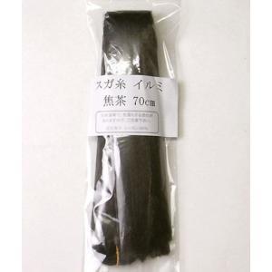 人形用髪の毛/スガ糸・イルミ(レーヨン) こげ茶 70cm|nunogatari