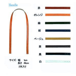 バッグ用持ち手・カラーレザーハンドル|nunogatari