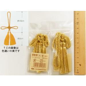 揚巻房・大 房頭6cm/紐10cm(金)|nunogatari