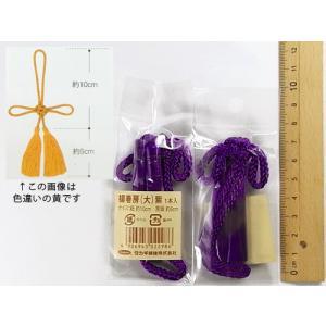 揚巻房・大 房頭6cm/紐10cm(紫)|nunogatari