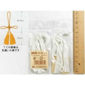 揚巻房・大 房頭6cm/紐10cm(白)|nunogatari