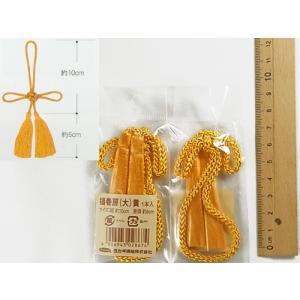揚巻房・大 房頭6cm/紐10cm(黄)|nunogatari