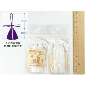 揚巻房・中 房頭6cm/紐7cm(白)|nunogatari