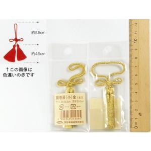 揚巻房・小 房頭4.5cm/紐5.5cm(金)|nunogatari