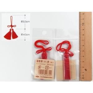 揚巻房・小 房頭4.5cm/紐5.5cm(赤)|nunogatari