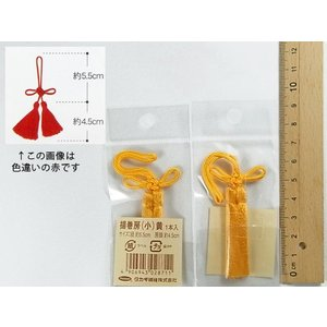 揚巻房・小 房頭4.5cm/紐5.5cm(黄)|nunogatari