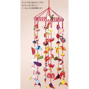 京ちりめん下げ飾りキット・七本飾り(紅白リング付き)|nunogatari
