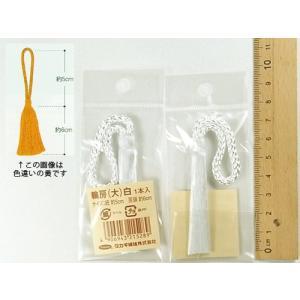輪房・大 房頭6cm/紐5cm(白)|nunogatari