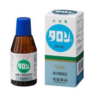 【第二類医薬品】水虫 タロン 30ml 常盤薬品