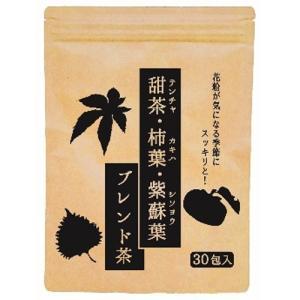 ブレンド茶〜甜茶・柿の葉・シソ葉〜(30包) 布亀漢方薬局