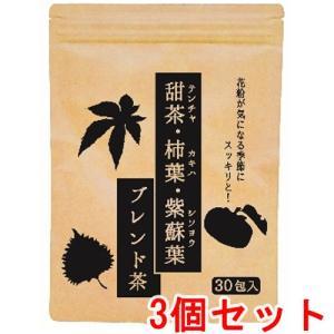 ブレンド茶〜甜茶・柿の葉・シソ葉〜 30包入×3袋 布亀漢方薬局