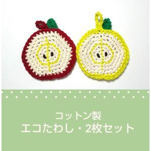 エコたわし コットン製 2枚セット リンゴ ハンドメイド  エコ スポンジ コットンたわし CET20-1 nunonapu-soala