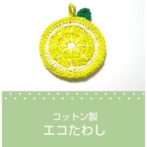 エコたわし コットン製 1枚 レモン 輪切り かわいい コットンたわし ハンドメイド  エコ スポンジ コットンたわし CET20-15 nunonapu-soala