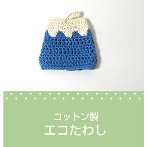 エコたわし コットン製 1枚 富士山 ブルー ハンドメイド  エコ スポンジ nunonapu-soala