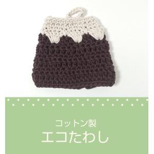 エコたわし コットン製 1枚 富士山 茶色 ハンドメイド  エコ スポンジ CET20-5 nunonapu-soala