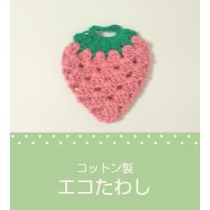 エコたわし コットン製 1枚 イチゴ ピンク ハンドメイド  エコ スポンジ CET20-7 nunonapu-soala