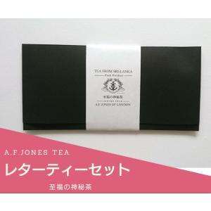 紅茶 A.F.JONESTEA レターティーセット ティーバッグ 5種類 オーガニック プレゼント ギフト|nunonapu-soala