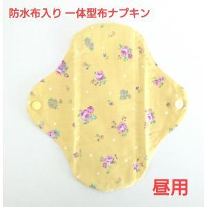 布ナプキン 昼用 Sサイズ 防水布入り 普通の日用 黄色 花柄 オーガニックコットン CN18-1 ちびすけ|nunonapu-soala
