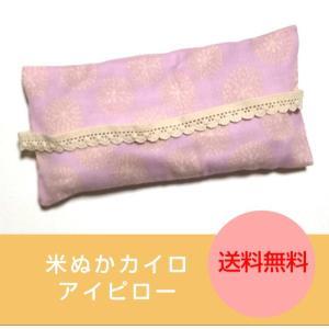 米ぬかカイロ アイピロー アイマスク ホットパック 目元用 セール KI-1|nunonapu-soala