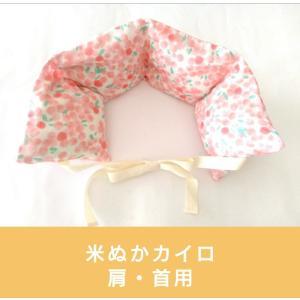 米ぬかカイロ ホットパック 肩 首用 腰用 おなか用 温活グッズ セール KK-1|nunonapu-soala